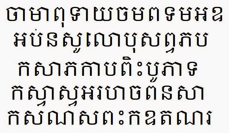 camboyano 1
